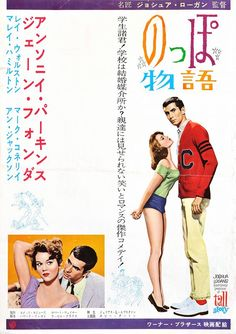 Tall Story 1960 Japanese Release Poster