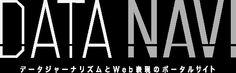 DATA NAVI NHKのデータジャーナリズムとWeb表現のポータル