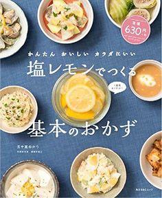 Amazon.co.jp: 塩レモンでつくるおうちイタリアン: 森崎繭香: 本