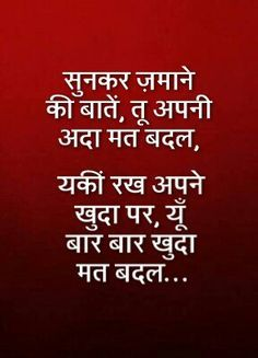 Man should have faith in God because he does not know when man will change Inspirational Quotes In Hindi, Hindi Quotes Images, Hindi Words, Motivational Picture Quotes, Quotes Positive, Inspiring Quotes, Gita Quotes, Karma Quotes, Reality Quotes