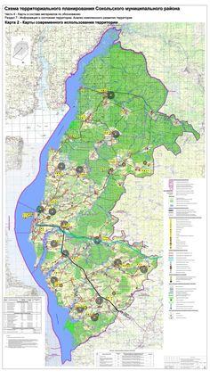 Схема территориального планирования Сокольского муниципального района Нижегородской области - НИИ Земля и Город