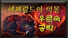 [WOW]와우-군단 에메랄드의 악몽 우르속 영웅 공략(World of Warcraft)