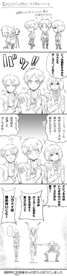 Attack On Titan, laughing till my stomach hurts / 進撃ログまとめ / July 2013 - pixiv Attack On Titan Comic, Attack On Titan Ships, Attack On Titan Fanart, Ereri, Levihan, Levi X Eren, Eren And Mikasa, Aot Funny, Funny Anime Pics