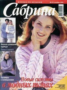РУКОДЕЛИЕ:ВЯЗАНИЕ,ШИТЬЕ_КРОЙ: #Sabrina1999_10