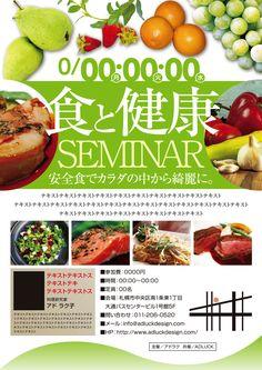 【このデザイン無料でDLできます!】  【セミナー】食と健康 Seminar シンプル キレイ系 爽やか 告知  ポスター チラシ