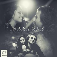 #Mansour #BavarNemikardam (Slow Version) #mp3 audio now available #MansourMusic #RadioJavan