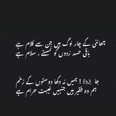 """Love Shayari,""""Shayari"""" is a corporation of """"shairi,"""" which is Urdu for """"Poetry."""" Shairi is a poem comprising of in any event one couplet or """"Sher."""" Several couplets gathered to make a """"Ghazal,"""" which is the most well known of Urdu Shayari groups. Urdu Quotes, Poetry Quotes In Urdu, Best Urdu Poetry Images, Urdu Poetry Romantic, Love Poetry Urdu, Truth Quotes, Qoutes, Soul Poetry, Poetry Pic"""