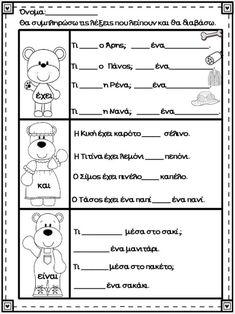 School Lessons, School Hacks, School Border, Learn Greek, Greek Language, Special Education Teacher, Always Learning, Home Schooling, School Organization