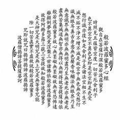 般若波羅蜜多心經 - Prajnaparamita H daya Sutra - The Heart Sutra Chinese Handwriting, Pretty Handwriting, Buddha Buddhism, Tibetan Buddhism, Buddhist Quotes, Buddhist Art, Chinese Words, Chinese Art, Calligraphy Wallpaper