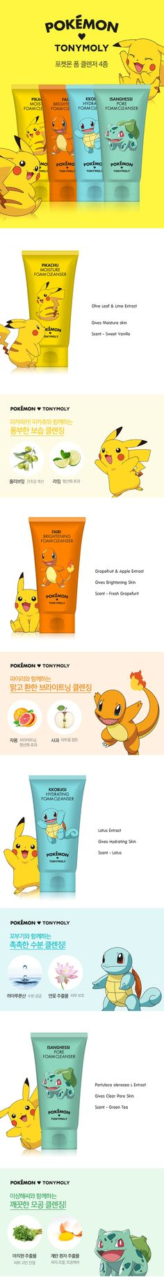 TONYMOLY x Pokemon Foam Cleanser Features   #PIKACHU: Vanilla Scent (contains olive leaf and lime extract) #FAIRI : Grapefruit Scent (contains grapefruit and apple extract) #KKOBUGI