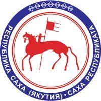 Соглашения Республики Саха (Якутия) - Республика Саха (Якутия) - Министерство иностранных дел Российской Федерации