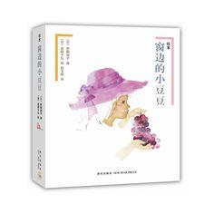 绘本窗边的小豆豆-tmall.com天猫 Children Books, Chinese, Cover, Children's Books, Baby Books, Chinese Language