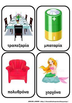 Το νέο νηπιαγωγείο που ονειρεύομαι : Κάρτες φωνολογικής ευαισθητοποίησης με θέμα το σπίτι Kids Education, Special Education, Infant Activities, Activities For Kids, Learn Greek, Greek Alphabet, Greek Language, Phonological Awareness, American Children