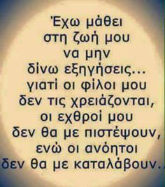 Positive Quotes, Motivational Quotes, Inspirational Quotes, Best Quotes, Love Quotes, Greek Language, Big Words, Greek Quotes, Relationships Love