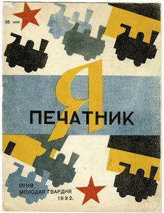 Inside the Rainbow, Russian Children's literature 1920-1935 Redstone Press