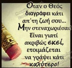 Μια εικόνα, ένα μήνυμα... σκέψου... Favorite Quotes, Best Quotes, Love Quotes, Unique Quotes, Inspirational Quotes, Learn Greek, Life Code, Unspoken Words, Journey Quotes