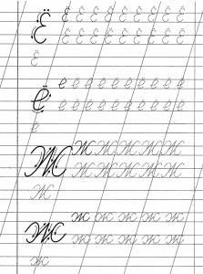 Handwriting Worksheets For Kids, Cute Handwriting, Improve Your Handwriting, Improve Handwriting, Handwriting Practice, Russian Language Learning, Language Study, Calligraphy Templates, Abc Centers
