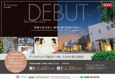 不動産広告チラシ2 - デザイン制作実績 | 京都広告デザイン.com