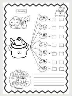 Φύλλα εργασίας αναλυτικοσυνθετικής μεθόδου για την πρώτη δημοτικού (h… Learn Greek, Greek Alphabet, School Lessons, Grade 1, Early Childhood, Homework, Teacher, Education, Learning