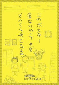 【やっぱりすごい】斜め上をいく「新世界市場」のポスター32点(第一弾)