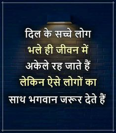 Good Morning Friends Quotes, Zindagi Quotes, All Quotes, Reality Quotes, Good Things, God, Feelings, Reading, Life