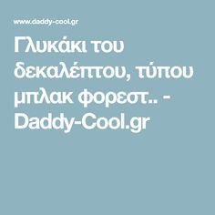 Γλυκάκι του δεκαλέπτου, τύπου μπλακ φορεστ.. - Daddy-Cool.gr