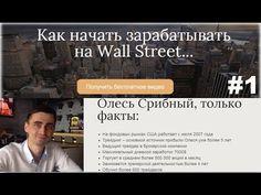 05.08.15 Олесь Срибный онлайн трейдинг | NYSECLUB.com