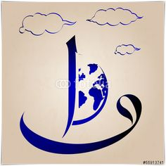 Vektör: Tipografi Elif, Vav, Dünya, Yelkenli