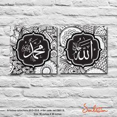 Kalimah Allah Swt & Muhammad Saw modern art frame