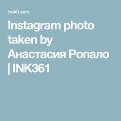 Instagram photo taken by Анастасия Ропало | INK361