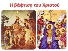 Δραστηριότητες, παιδαγωγικό και εποπτικό υλικό για το Νηπιαγωγείο & το Δημοτικό: Τα Θεοφάνεια στο Νηπιαγωγείο: Η βάφτιση του Χριστού