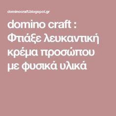 domino craft : Φτιάξε λευκαντική κρέμα προσώπου με φυσικά υλικά Domino Crafts, Blog, Blogging