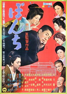 ぼんち / Bonchi (1960) Dir. Ichikawa Kon, Cast Ichikawa Raizo, Kyo Machiko, Wakao Ayako, Nakamura Tamao