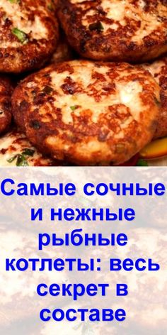 The most juicy and tender fish cakes: the whole secret in the composition – Shellfish Recipes Mimosa Salad, Shellfish Recipes, Red Fish, Baked Potato, Food And Drink, Cake, Ethnic Recipes, Adele, Bread