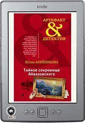 Алейникова Юлия. Тайное сокровище Айвазовского