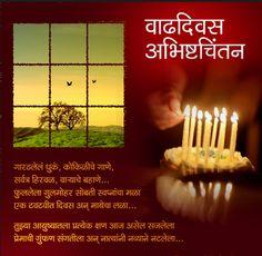 marathi birthday poems birthday greetings birthday cards happy birthday wishes marathi poems m4hsunfo