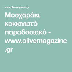 Μοσχαράκι κοκκινιστό παραδοσιακό - www.olivemagazine.gr Greek Recipes, Greek Food Recipes, Greek Chicken Recipes