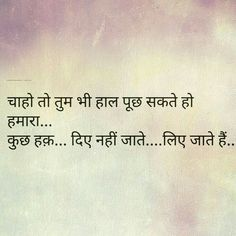 haq to bahoot sare lene hai tumse aur tumhise kyuki mera aur sirf mera haq hai tum par , par now the million dollar question is my billion dollar baby what exactly are we debating and shayari zadding? Hindi Quotes Images, Hindi Words, Hindi Shayari Love, Hindi Quotes On Life, Poetry Quotes, Words Quotes, Sher Shayari, Qoutes, Poetry Hindi