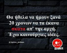 Funny Greek Quotes, Funny Quotes, Funny Phrases, Some Fun, Laugh Out Loud, Hilarious, Jokes, Lol, Humor