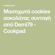 Mαστιχωτά cookies σοκολάτας συνταγή από Demi79 - Cookpad
