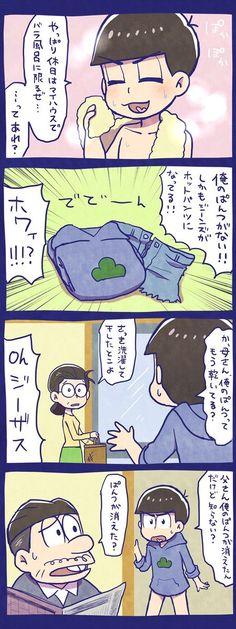 【松野家まんが】『オトンと一カラと時々オカン』