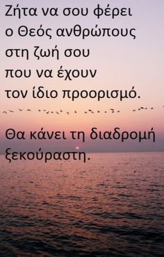 Big Words, Greek Words, Cool Words, Family Quotes, Me Quotes, Motivational Quotes, Inspirational Quotes, Greek Beauty, Religion Quotes