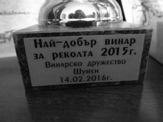 Бабич България – 100 години Бабич, 10 Български истории с вино
