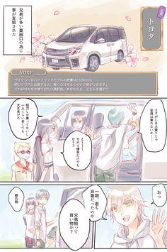 【刀剣乱舞】一期一振が車を運転するようですwww【とある審神者】 : とうらぶ速報~刀剣乱舞まとめブログ~ Handsome Anime, Jojo Bizzare Adventure, Touken Ranbu, All Art, Twitter, Tinkerbell