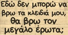 em Funny Quotes, Humor, Greek, Couples, Funny Phrases, Humour, Greek Language, Moon Moon, Hilarious Quotes