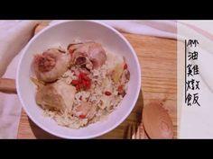 麻油雞燉飯,電鍋料理香氣撲鼻 - 好食材TV - 台灣好食材 Fooding