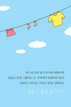 #1。나는 한 마리 외로운 선인장 : 네이버 포스트 Korean Quotes, Green Gables, Infographic, Notes, Writing, Sayings, Wallpaper, Pictures, Image