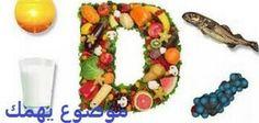 مصادر فيتامين د النباتية والاطعمة التي تحتوي على فيتامين د للاطفال
