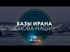 Базы Ирана снова наши! (РАКЕТА.News) - YouTube