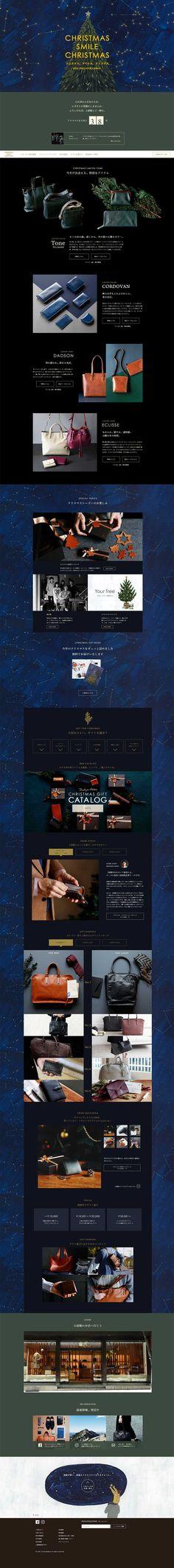 土屋鞄のクリスマスギフトサイト【バッグ・財布・小物関連】のLPデザイン。WEBデザイナーさん必見!ランディングページのデザイン参考に(シンプル系)